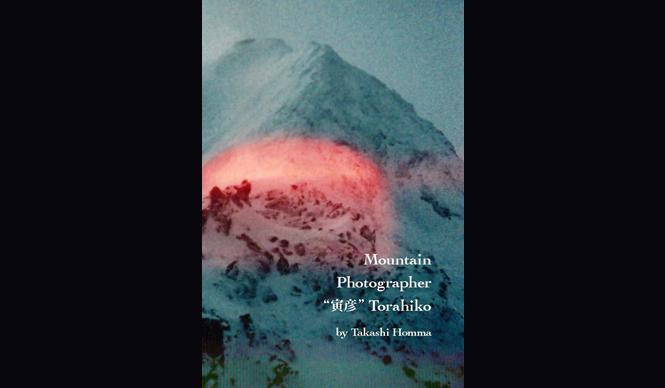 """BOOK ホンマタカシ改め寅彦が山を撮る!? 『Mountain Photographer""""寅彦""""Torahiko』"""