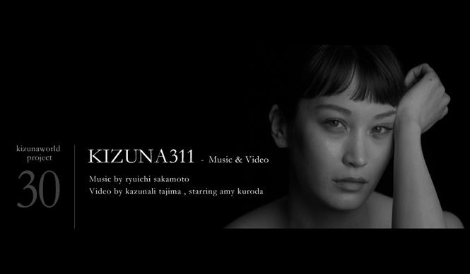 kizunaworld.org|プロジェクトを締めくくる最後の作品「KIZUNA311」