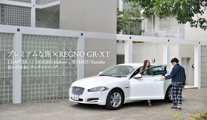 ブリヂストン レグノGR-XTで出掛ける箱根ワンデイトリップ|BRIDGESTONE REGNO GR-XT
