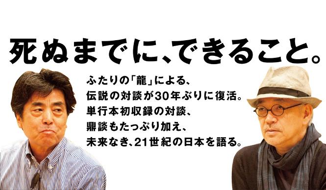 "BOOK|ふたりの""龍""による伝説の対談が復活『村上龍と坂本龍一 21世紀のEV.Café』"