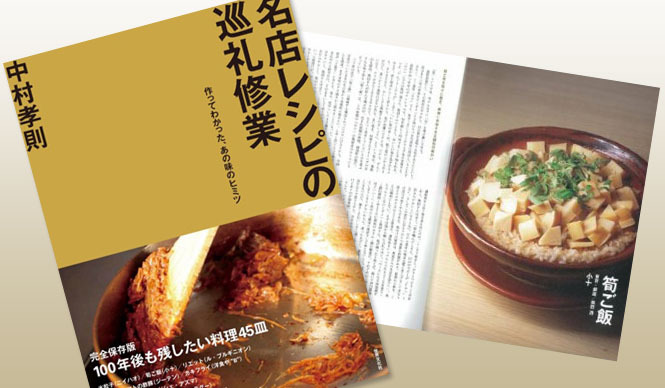 BOOK|レシピ・エッセイ集 中村孝則『名店レシピの巡礼修業』