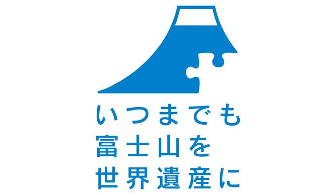 富士山を世界遺産にする国民会議|富士山モチーフ商品「富嶽三十六プロダクト」