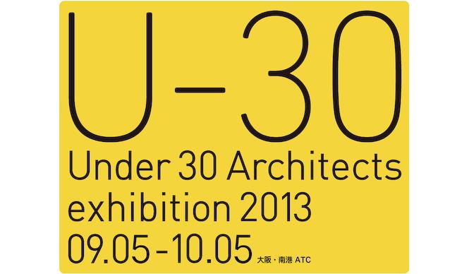 AAF U-30 30歳以下の若手建築家による建築の展覧会 2013