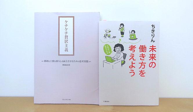 連載・藤原美智子 2013年10月|自分らしいクリエイティブなお金の使い方をしよう!