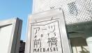 西澤明洋(EIGHT BRANDING DESIGN) アーツ前橋(2013~) 前橋市の芸術文化施設