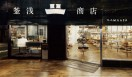 西澤明洋(EIGHT BRANDING DESIGN) 釜浅商店(2011~) 明治41年創業の合羽橋道具街の老舗料理道具屋