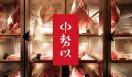 西澤明洋(EIGHT BRANDING DESIGN) 中勢以(2008~) 熟成肉専門店