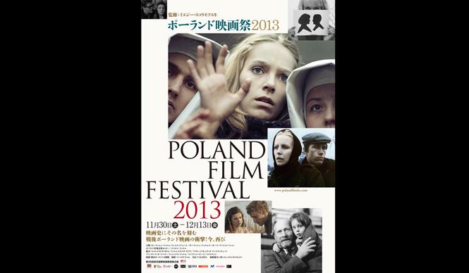 『ポーランド映画祭2013』