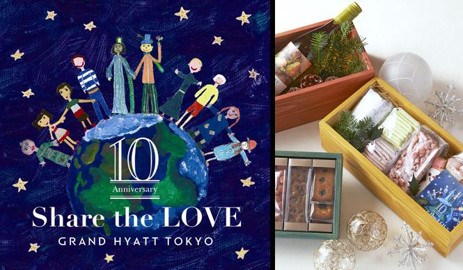 Grand Hyatt Tokyo|クリスマスチャリティープロブラムを今年も開催