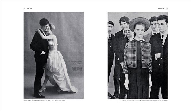 BOOK|アナ・ウィンターの右腕『グレース ファッションが教えてくれたこと』