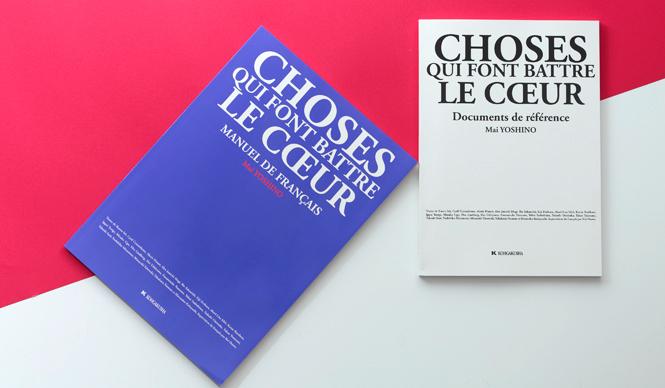 日本について、職業について、フランス語で学び、伝える 教科書