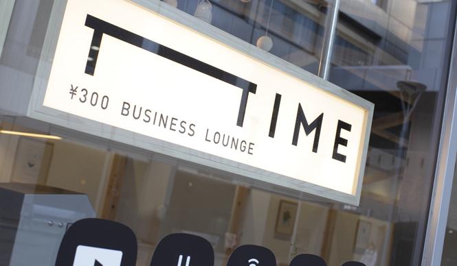 more trees ビジネスラウンジ「T-TIME」の空間をプロデュース