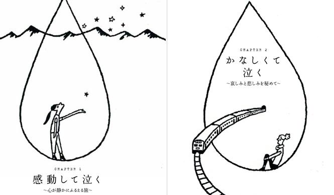 "BOOK|寺田直子による""泣ける旅""へのエスコート"