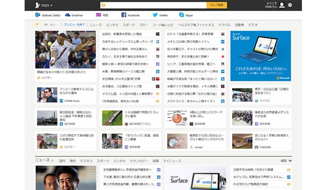Microsoft|マイクロソフトがポータルサイト「MSN」を刷新