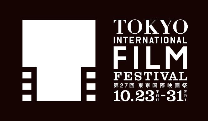 エキスパートが指南 初心者のための東京国際映画祭入門(1)