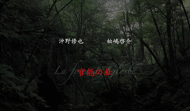 EVENT 松嶋啓介シェフと沖野修也氏が異色のコラボレーション