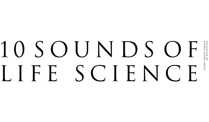 MUSIC|「協和発酵キリン」による音楽プロジェクト『10 SOUNDS OF LIFE SCIENCE』