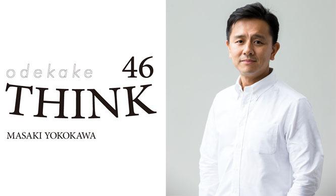 谷尻 誠|「odekakeTHINK_44」ゲストは横川正紀さん