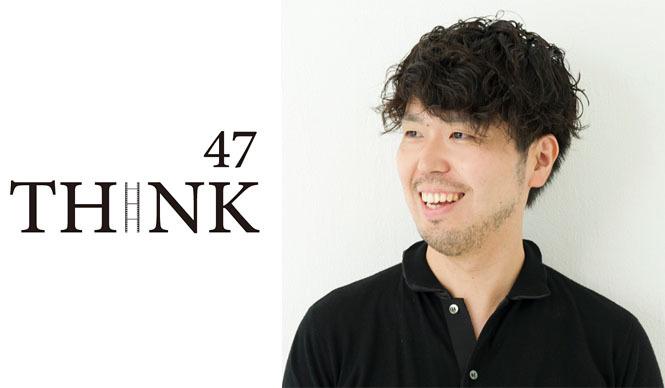 谷尻 誠|「THINK_47」ゲストは小説家・映画プロデューサーの川村元気さん