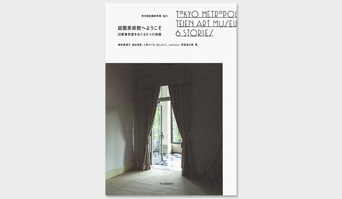 BOOK|旧朝香宮邸を巡る6つの物語「庭園美術館へようこそ」