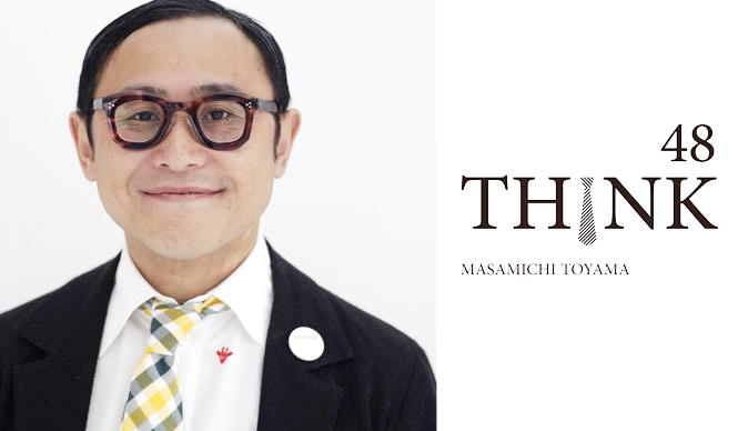 谷尻 誠|「THINK_48」ゲストはスマイルズ代表の遠山正道さん