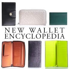 特集|2015年の新作メンズ財布、必携の3部門をピックアップ