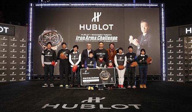 田中将大選手をアンバサダーに迎え、チャリティーイベントを開催|HUBLOT