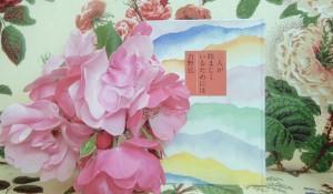 連載・藤原美智子 2015年5月|幸せな結婚をつづけるために必要なこと