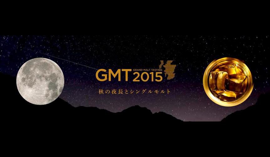 MHD Moet Hennessy Diageo|2年ぶりに「グランド モルト テイスティング 2015」開催