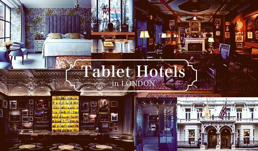 TRAVEL|いま、ロンドンで泊まるべきホテルTOP 5