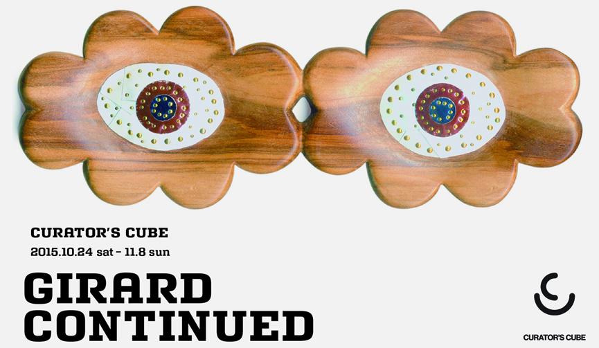 CURATOR'S CUBE|偉大なるデザイナー、アレキサンダー・ジラードのDNAが集結