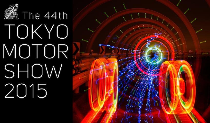 特集|東京モーターショー 2015