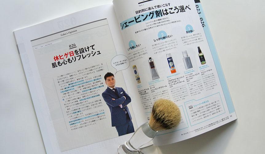 BOOK|男性美容研究家・藤村岳による「男の美の入門書」