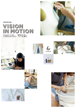 VISION in MOTION 2015 Vol.1 -Female Craft California-