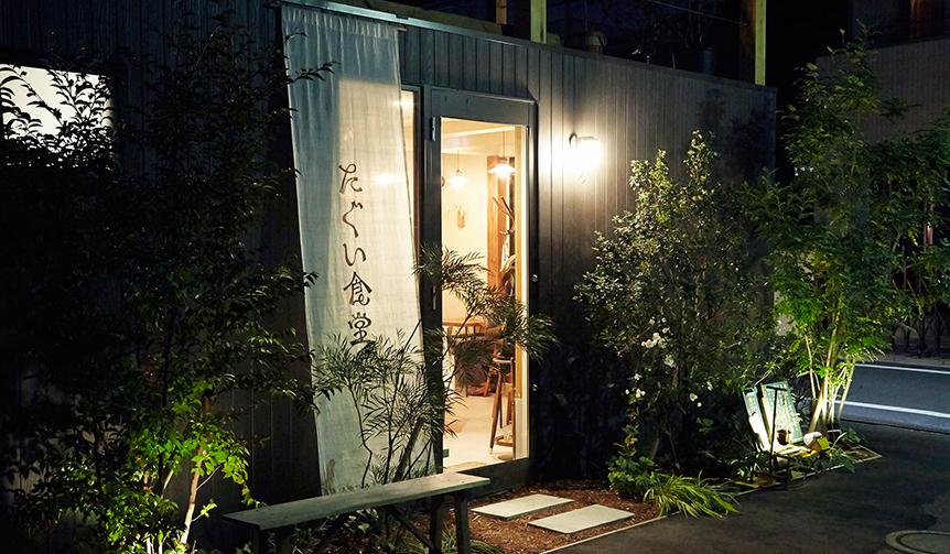 角田陽太|東京浪漫酒場|第九回 たぐい食堂