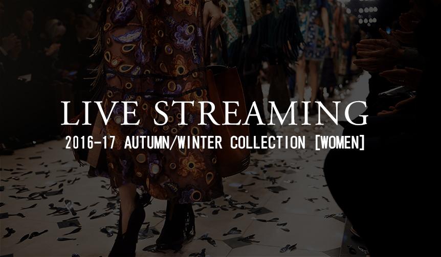 LIVE STREAMING|2016-17年 秋冬 ウィメンズコレクション ライブ・ストリーミング