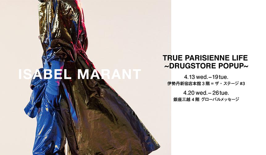 ISABEL MARANT|ポップアップイベントを新宿、銀座で開催