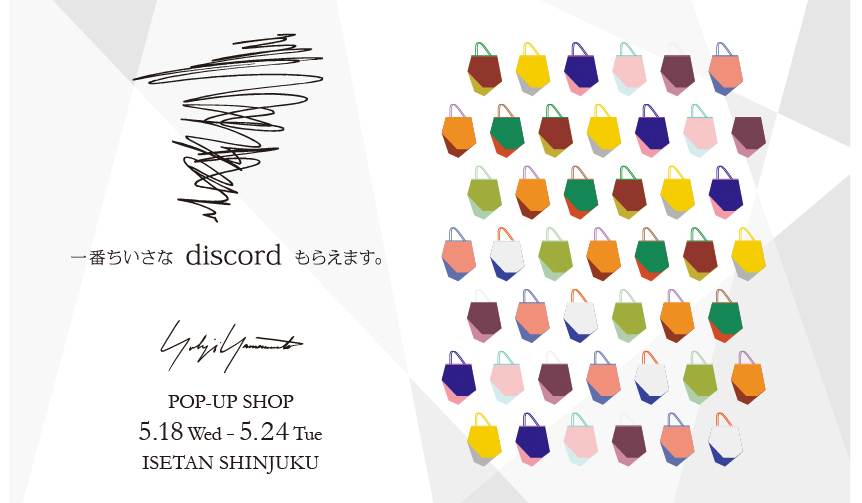 discord Yohji Yamamoto|伊勢丹新宿店にポップアップショップオープン
