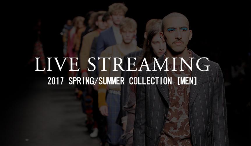 LIVE STREAMING|2017年 春夏 メンズコレクション ライブ・ストリーミング