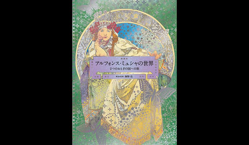 BOOK|アール・ヌーヴォーの父、アルフォンス・ミュシャの豪華作品集
