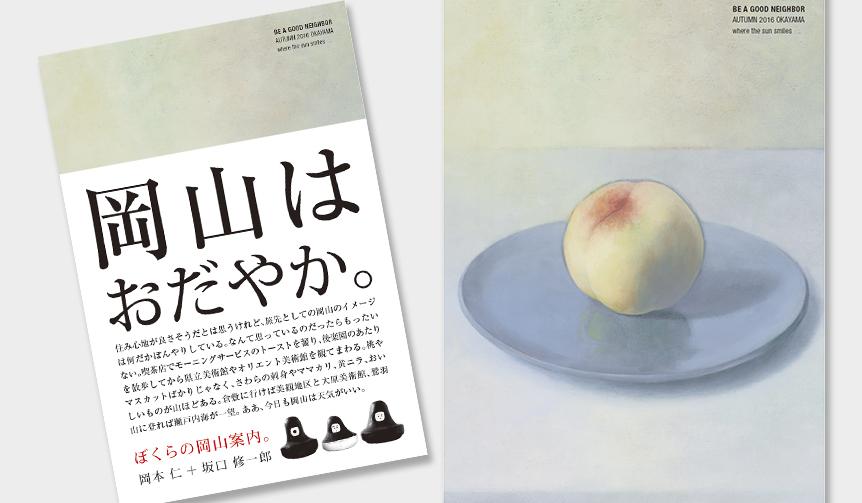 BOOK|岡本仁が手がけるガイドブック第4弾は「岡山」がテーマ