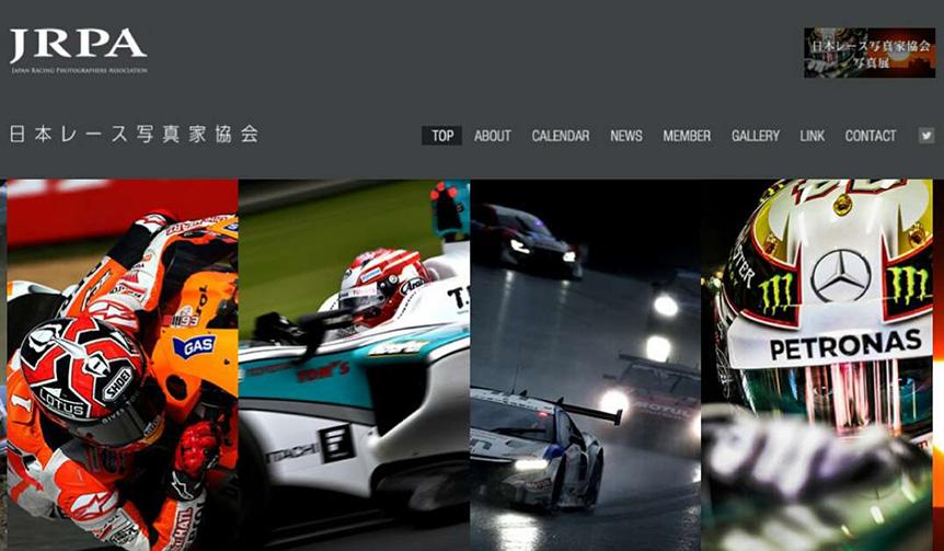 JRPA 2016年・日本レース写真家協会モータースポーツ写真コンテスト開催