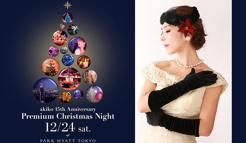 MUSIC|akiko、15周年のクリスマスに贈る極上のディナーショー