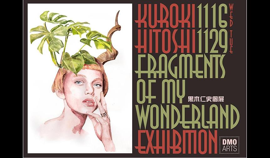 ART|イラストレーター黒木仁史の個展「Fragments of my wonderland」が大阪で開催
