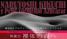 kikuchi-naruyoshi_001