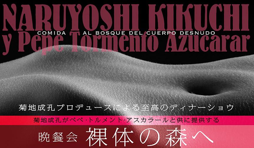 LOUNGE|菊地成孔プロデュース「晩餐会 裸体の森へ」開催