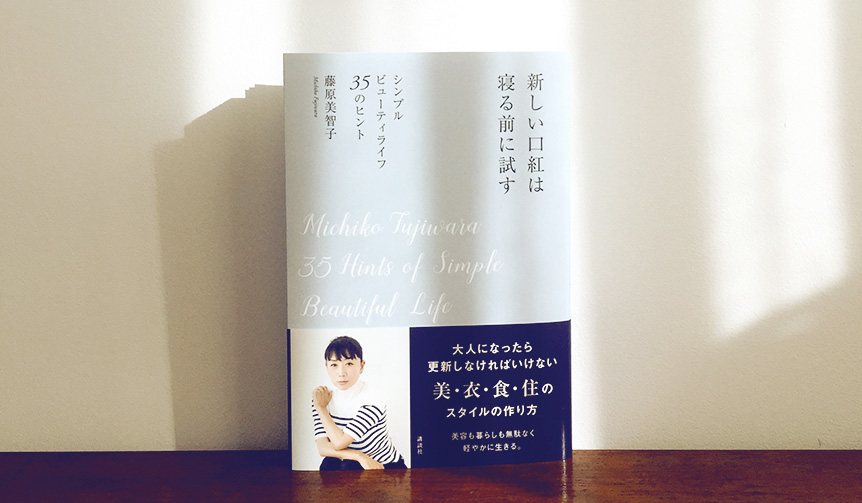 連載・藤原美智子 2016年11月|新著『新しい口紅は寝る前に試す』