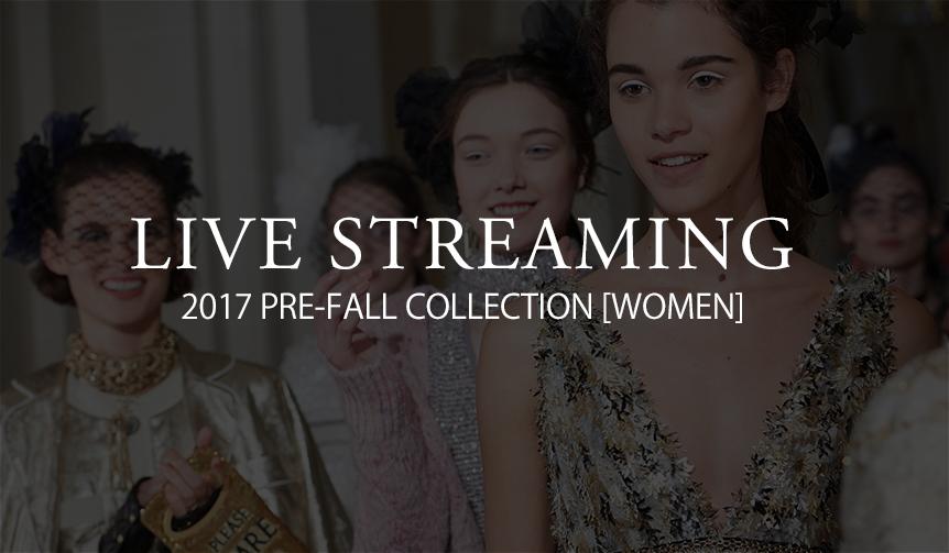 LIVE STREAMING|2017年プレフォール&フォールコレクション ライブ・ストリーミング