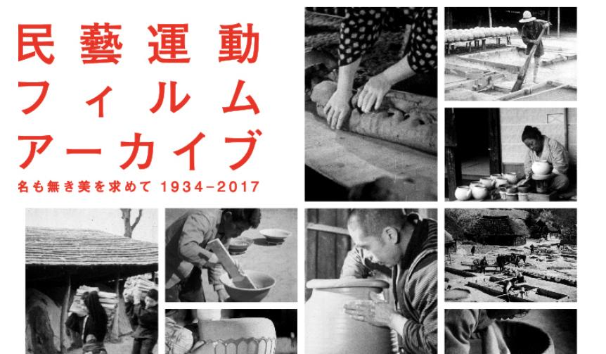 ART|『民藝運動フィルムアーカイブ 名もなき美を求めて1934-2017』展が開催