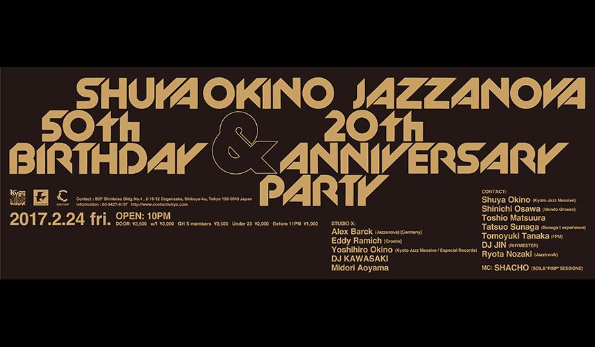 MUSIC|沖野修也氏の50歳誕生日&JAZZANOVA 20周年記念パーティー